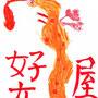 """Neujahrsbild - """"Mein kleines chinesisches Wörterbuch"""", Catherine Louis"""