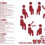 こまば哲学カフェ@東京大学駒場祭 「耳の哲学」協力