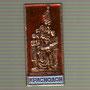 MEMORIAL GUARDIA JOVEN KRASONODON URSS