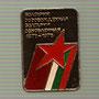 100 AÑOS DE LA LIBERACION DE BULGARIA 1878-1978 (GUERRA RUSIA-TURQUIA 1877-1878)