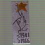 1941-1966 25 AÑOS DEL COMIENZO DE LA GRANGUERRA PATRIA URSS