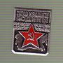 LISTOS PARA DEFENDER LA PATRIA URSS