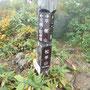 松手山に到着。