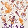五感学校フライヤー(原画、題字)