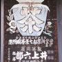 歴史ある看板(井上六郎商店)