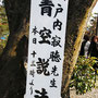 春桃会 青空説法の看板(2016年3月3日)