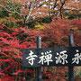 永源寺の入口