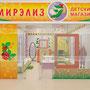 """дизайн детского магазина """"МирЭлиз"""""""