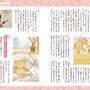ペット用品通信販売カタログ「PEPPY Cats」記事抜粋