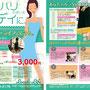 locofi-life_leaflet 販促用チラシ