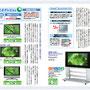 家電量販店ジョーシン「省エネ家電カタログ」