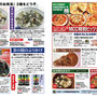 京都情報誌「月刊茶の間」カタログページ抜粋