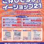 ジョーシン ネオメイト・職員生協用社内販売チラシ(2色)