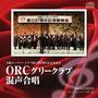 大阪ロータリークラブ「ORCグリークラブ混声合唱」CDジャケット