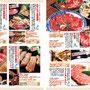 まっぷるマガジン「滋賀・びわ湖~大津・長浜・信楽~」抜粋