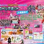 大阪市イベント企画「ロコドルサミット」車内刷ポスター