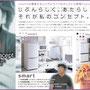 ジョーシン「シングルライフカタログ」 新聞広告