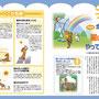 ペット用品通信販売カタログ「Doctors Advice PEPPY」記事抜粋