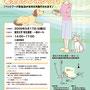PEPPY イベント企画 本誌、別冊広告チラシ
