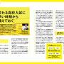 通信教育Z会「通信教育促進用高校受験・中高一貫パンフレット」抜粋