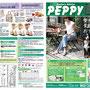 PEPPY ランズエンド 同梱用チラシ