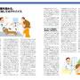 獣医向情報冊子 PEPPY Vets Wan Press