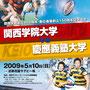 関西学院大学VS慶応義塾大学ラグビー交流試合