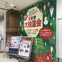聖蹟桜ケ丘ショッピングセンター「2018 クリスマス広告」