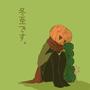 (かぼちゃじゃねえし。) (かぼちゃ食べたい。)