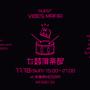 太鼓倶楽部 at 秋葉原MOGRA event fliyer