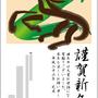 (個人様)2014年年賀状(2014/1)