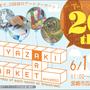 (みやざきアートマーケット)イベント用A4チラシ(2014/5)