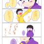 【3】一松×十四松