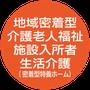 17.地域密着型介護老人福祉施設入所者生活介護(密着型特養ホーム)