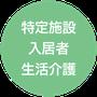11.特定施設入居者生活介護(特定施設)