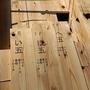 カットされた部材にはこのようにどこに使うのか印字されています。例えば左側の「い五」いろはにほへとの「い通り」と、一二三四五の「五通り」の交点に建てる柱という意味です。
