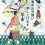 ◆ベクターイラスト(配色まで)+素材塗り加工(質感)◆グリーティングカード「暑中お見舞い申し上げます」/Summer greeting card