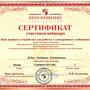 """Сертификат участника вебинара """"Как выбрать устройство для работы с электронным учебником"""""""