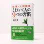 中経出版さま/装丁