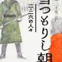 『雪つもりし朝』 著:植松三十里 D:坂詰佳苗 KADOKAWA