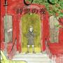 『100時間の夜』著:アンナ・ウォルツ 訳:野坂悦子 D:中嶋香織 フレーベル館