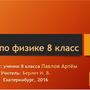 Тест по физике для 8 класса Павлова Артема, 2016
