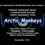"""Творческий проект Оводовой Александры """"Arctic Monkeys"""", 10 класс, 2014."""