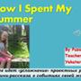 """Учебный проект Пузанковой Олеси """"How I spent my summer"""", 3 класс, 2013."""