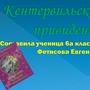"""Презентация ученицы 6а класса Фетисовой Евгении """"Кентервильское привидение"""", 2014."""