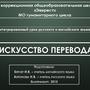 """Интегрированный урок английского и русского языка """"Искусство перевода"""", 2015."""