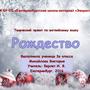 """Творческий проект по английскому языку """"Рождество"""""""