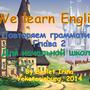 Презентация к уроку повторения грамматики английского языка в начальной школе. Глава 2.