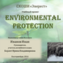 "Учебный проект Иванова Ивана ""Envirommental protection"", 8 класс, 2014."
