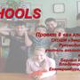 """Коллективный исследовательский проект учащихся 8а класса """"Schools"""",2014."""